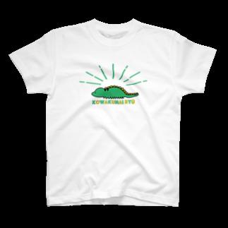 ゆるゆるなへんてこ屋の恐くない竜 T-shirts