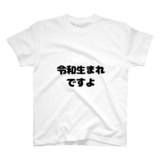 令和生まれ T-shirts