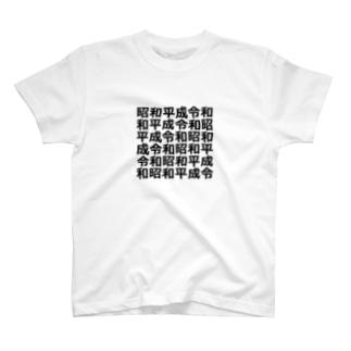昭和平成令和 T-shirts