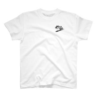 オトコマエ黒文字弐行左胸 T-shirts