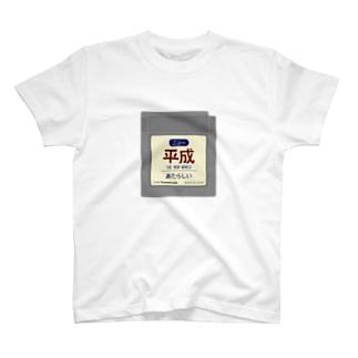 平成レトロ T-shirts