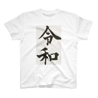 今流行りの令和グッズ T-shirts