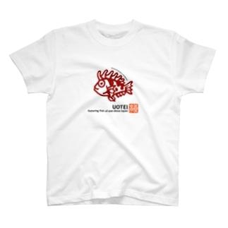 葉鰧(ハオコゼ) T-shirts