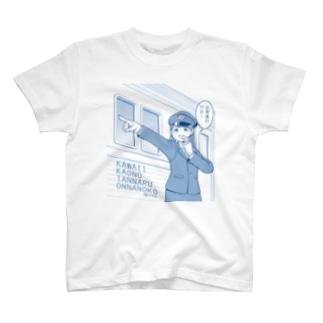 車掌さんになったかわいい顔の単なる女の子(青) T-shirts