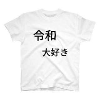 令和大好き T-shirts