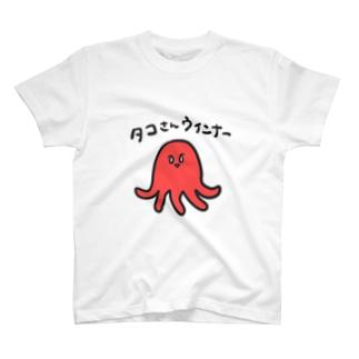 たこさんウインナー名乗る T-shirts