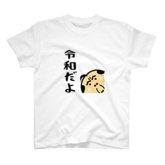 関西のおじたん ひょっこり令和だよ T-shirts