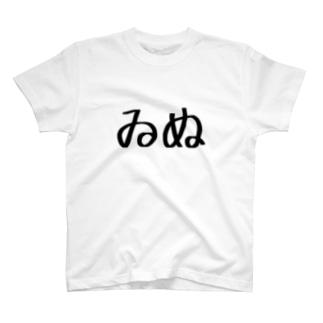 ゐぬ T-shirts