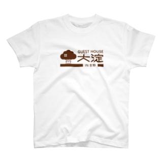 ゲストハウス大淀 T-shirts