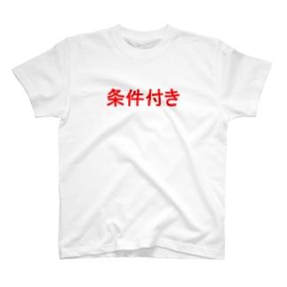 条件付きTシャツ T-shirts