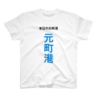 本日の出帆港は T-shirts