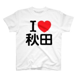 I LOVE 秋田(日本語) T-Shirt
