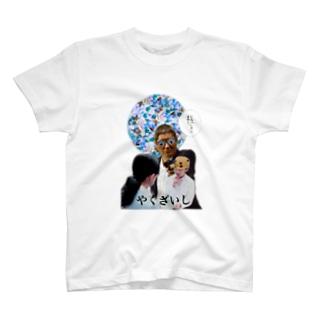 やくざいし T-shirts