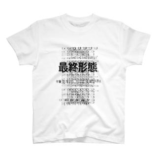 変化の恐:Fractiva T-shirts