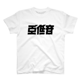 重低音 T-shirts