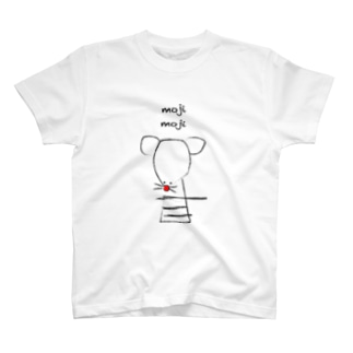 もじもじねずみ T-shirts