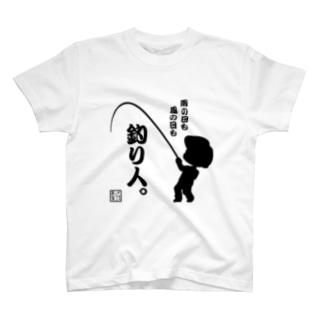 【黒イラストVer】雨の日も風の日も釣り人 T-shirts
