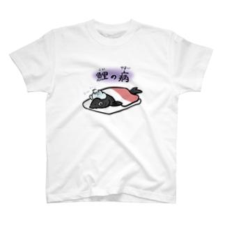 鯉の病 T-shirts
