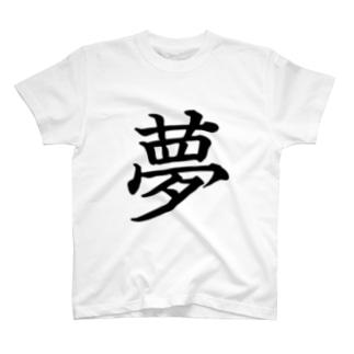 夢を持つ事。それを表すこと。 T-shirts