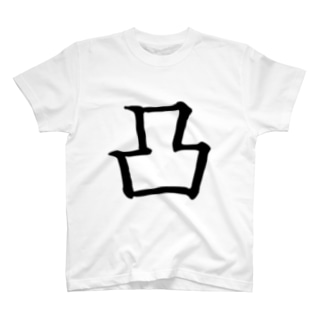貴方はポコ?デコ? T-shirts