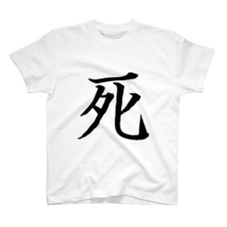 日本で最高の漢字です!! T-shirts