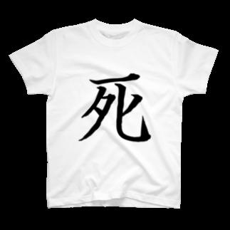 ゆんち@LINEスタンプ販売中の日本で最高の漢字です!! T-shirts