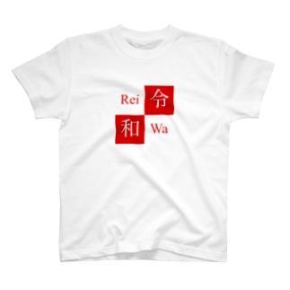 令和(Reiwa) T-shirts