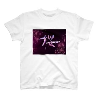 桜 sakura 書道アート Calligraphy Art T-shirts