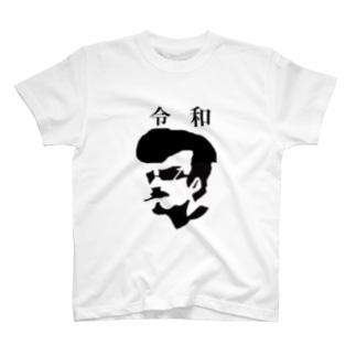 令和を昭和にこなす T-shirts