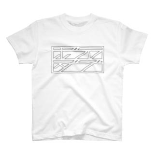 黒ボルダ部 T-shirts