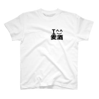 【グルメ】I LOVE ビール T-shirts