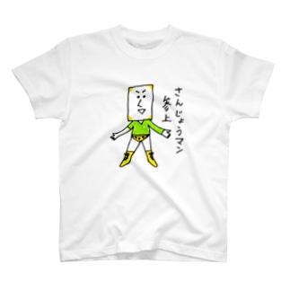 さんじょうマン参上 T-shirts