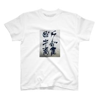 断捨離 T-shirts