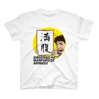 オカンの『一世一代!!新元号発表!!(白)』 T-shirts
