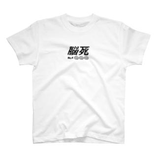 脳死T T-shirts