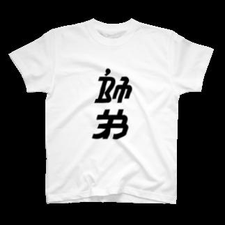 S_D●文ッ字フリマ出店の師弟Tシャツ T-shirts