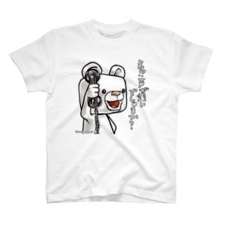 黒電話シュガ~第二弾 T-shirts