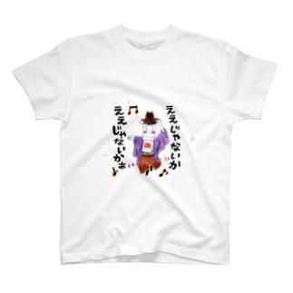ええじゃないかええじゃないか 和服ver T-shirts