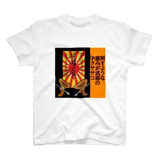 きのこカルタ「さ」 T-shirts