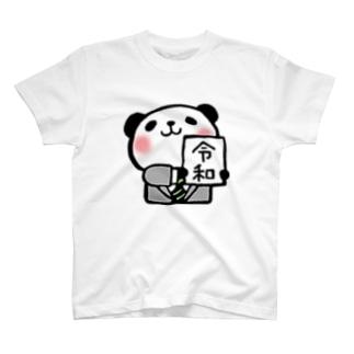 令和パンダ T-shirts