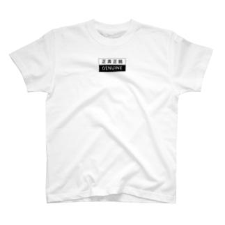 正真正銘 T-shirts