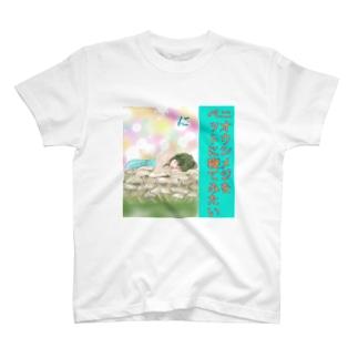 きのこカルタ「に」 T-shirts