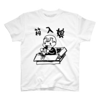 箱入娘 T-shirts