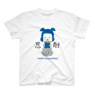 HAPPYDOG製作所@SUZURI支店の忍者犬たろうくん_忍耐 T-shirts
