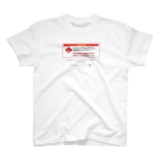 数学の問題を解かないとアクセスできないエロサイト T-shirts