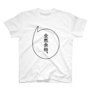 全然余裕 T-shirts