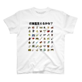 打楽器言えるかな T-shirts
