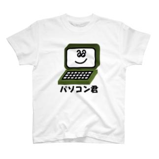 パソコン君 T-shirts