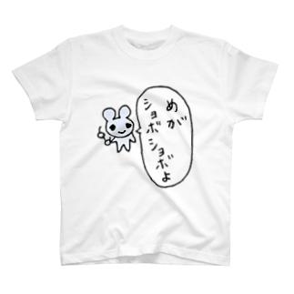 目がしょぼしょぼマウス T-shirts