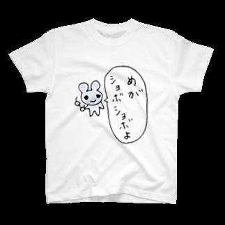 ねこりんストアの目がしょぼしょぼマウス T-shirts